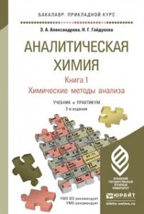 Аналитическая химия. В 2 книгах. Книга 1. Химические методы анализа. Учебник и практикум