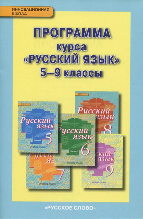 Русский язык. 5-9 класс. Программа курса