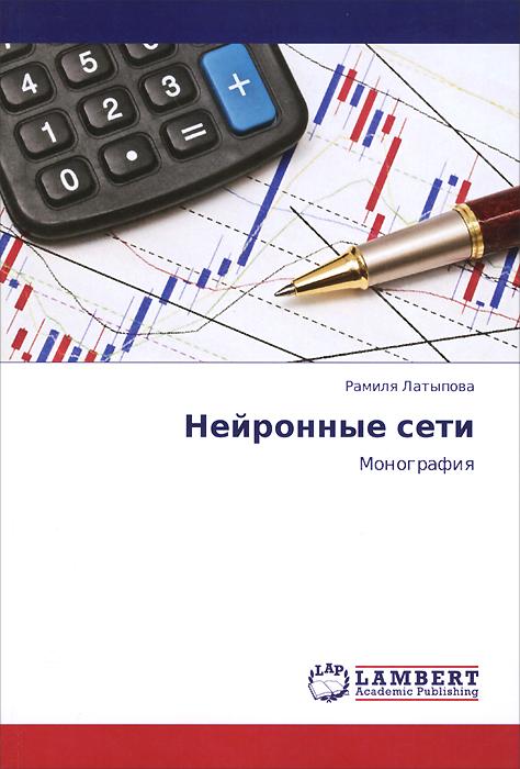 Рамиля Латыпова. Нейронные сети