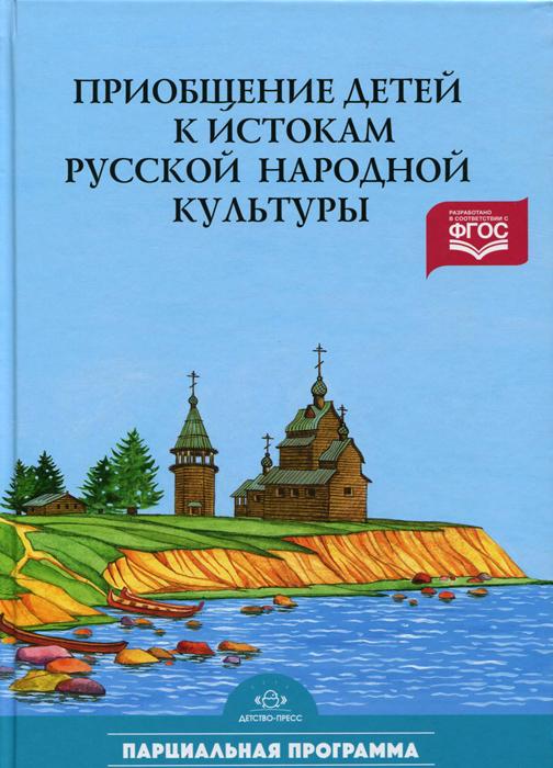Приобщение детей к истокам русской народной культуры. Парциальная программа