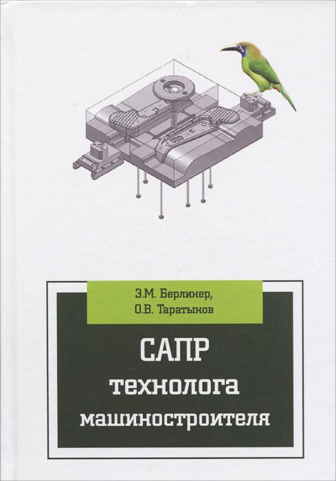 САПР технолога машиностроителя. Учебник