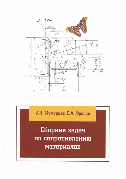 Сборник задач по сопротивлению материалов. Учебное пособие
