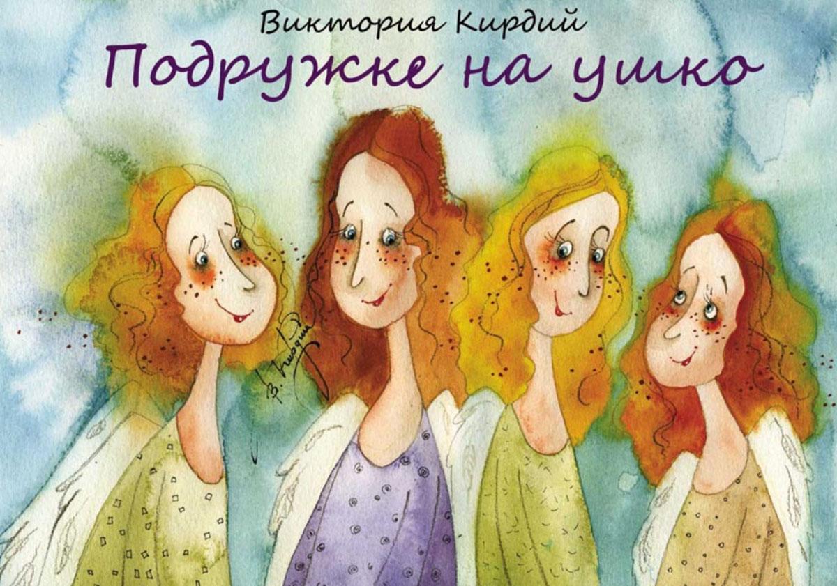 Подружке на ушко (набор из 16 открыток)