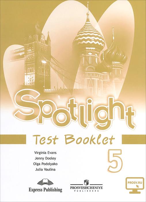 Spotlight 5: Test Booklet / Английский язык. 5 класс. Контрольные задания