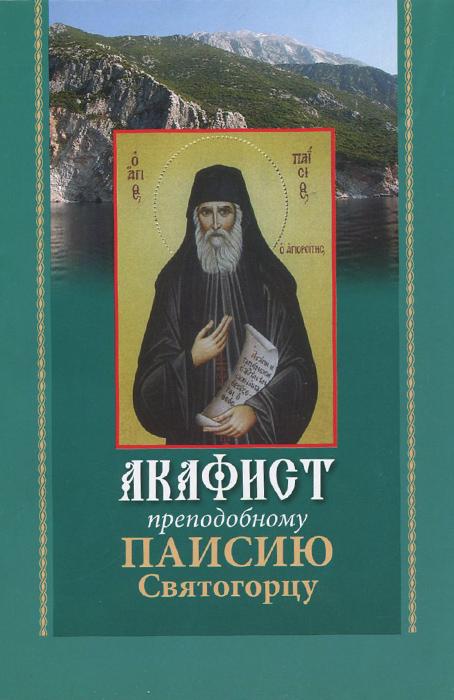 Акафист преподобному Паисию Святогорцу радха бернье духовное возрождение человечества лекции и беседы