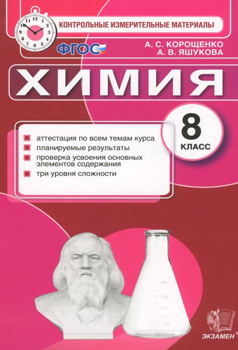 Химия. 8 класс. Контрольные измерительные материалы. ФГОС