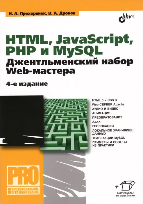 Н. А. Прохоренок, В. А. Дронов. HTML, JavaScript, PHP и MySQL. Джентльменский набор Web-мастера