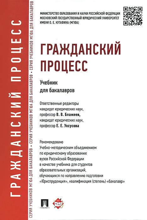 Гражданский процесс. Учебник для бакалавров