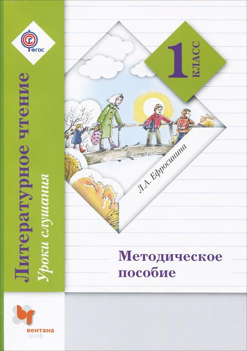 Литературное чтение. Уроки слушания. 1 класс. Методическое пособие