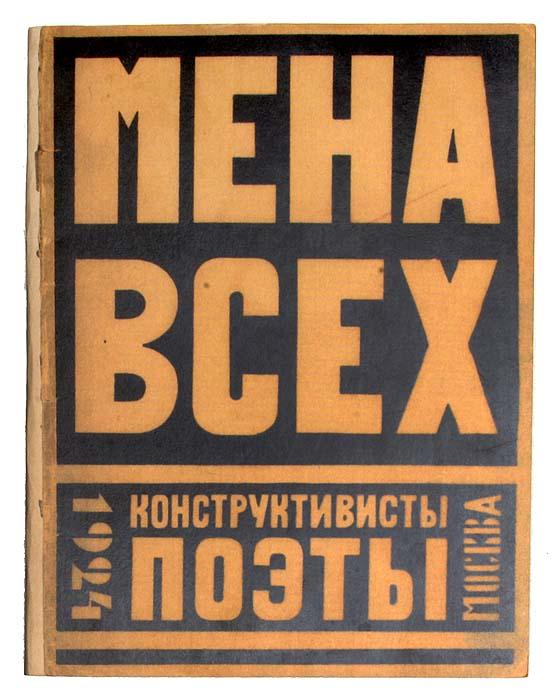 Мена всех. Конструктивисты-поэты0120710Прижизненное издание. Москва, 1924 год. Главлит. Типографская обложка. Сохранность хорошая. Конструктивисты в качестве самостоятельной литературной группы впервые заявили о себе в Москве весной 1922 года. По своим принципам, теоретической платформе, широте творческих взглядов его участников и, наконец, по продолжительности существования конструктивизм вполне мог претендовать на то, чтобы считаться самостоятельным литературным течением. Поэтические принципы, декларируемые (и осуществляемые) конструктивистами на практике, в отличие от многих групп того времени, отличались лица необщим выраженьем. К тому же конструктивизм выдвинул немало известных имён. Изначально программа конструктивистов имела узко формальную направленность: на первый план выдвигался принцип понимания литературного произведения как конструкции. В окружающей действительности главным провозглашался технический прогресс, акцентировалась роль технической интеллигенции. Причём трактовалось это...