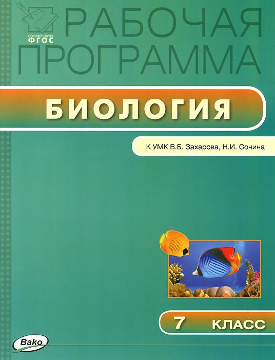 Биология. 7 класс. Рабочая программа. К УМК В. Б. Захарова, Н. И. Сонина