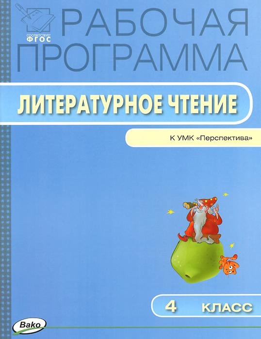 Литературное чтение. 4 класс. Рабочая программа. К УМК