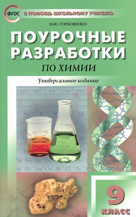 Поурочные разработки по химии. 9 класс