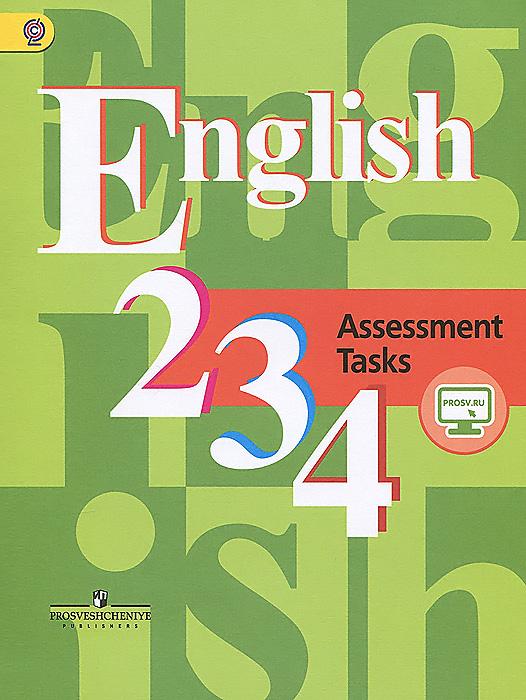 English: Assessment Tasks 2, 3, 4 / Английский язык. 2-4 классы. Контрольные задания