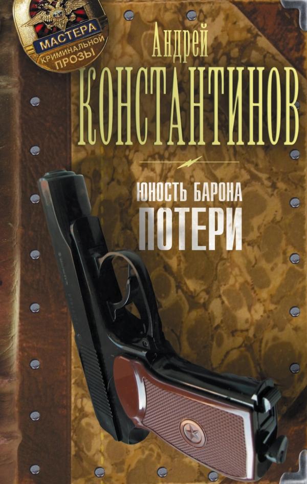 Андрей Константинов Юность Барона. Книга 1. Потери  недорого
