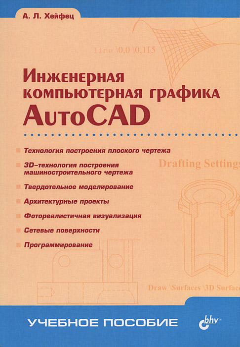 Инженерная компьютерная графика. AutoCAD. Учебное пособие