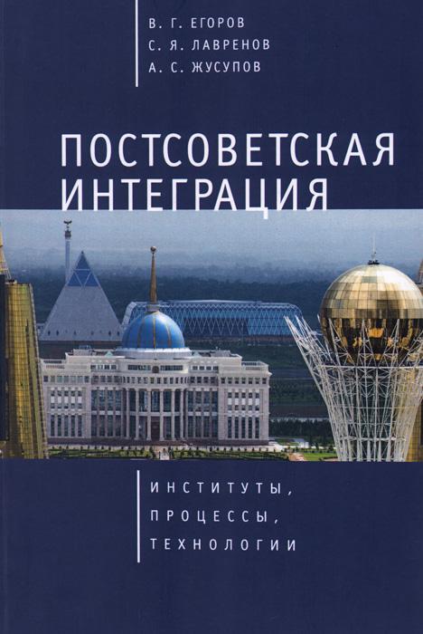 Постсоветская интеграция. Институты, процессы, технологии