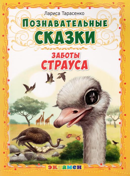 Заботы страуса