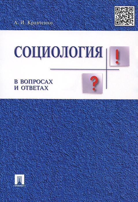 Социология в вопросах и ответах. Учебное пособие