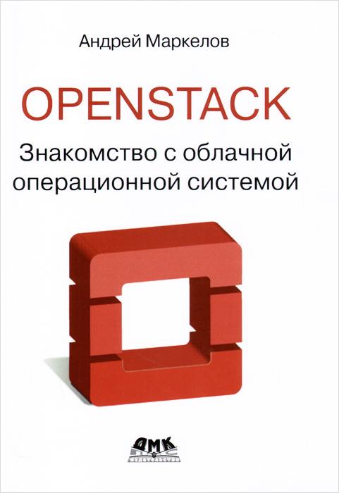 Андрей Маркелов. OpenStack. Практическое знакомство с облачной операционной системой