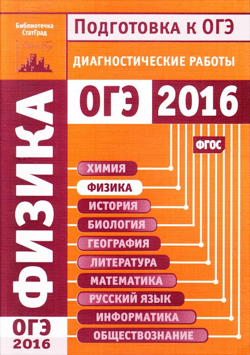 Физика. Подготовка к ОГЭ в 2016 году. Диагностические работы