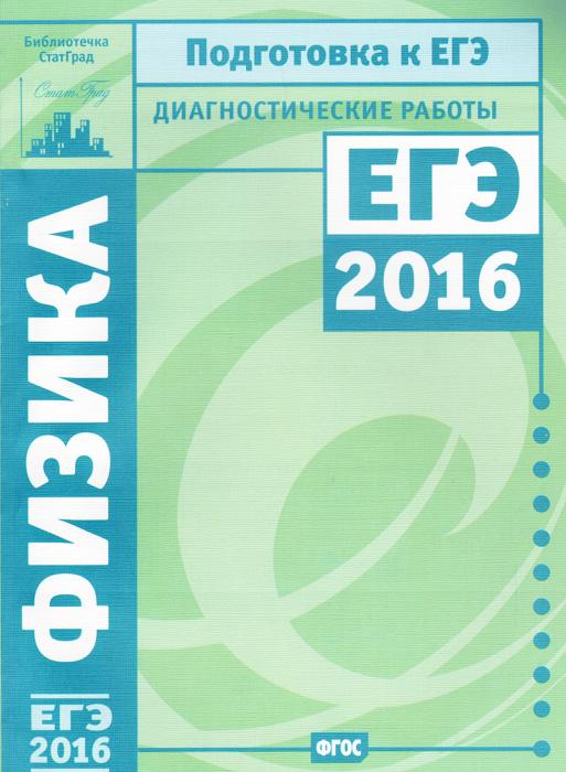 Физика. Подготовка к ЕГЭ в 2016 году. Диагностические работы