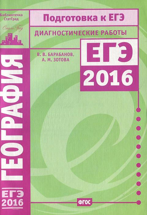 География. Подготовка к ЕГЭ в 2016 году. Диагностические работы
