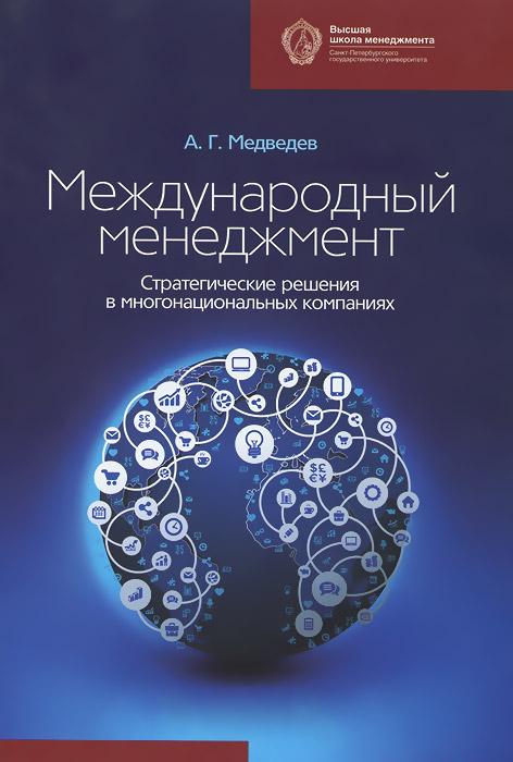 Международный менеджмент. Стратегические решения в многонациональных компаниях. Учебник