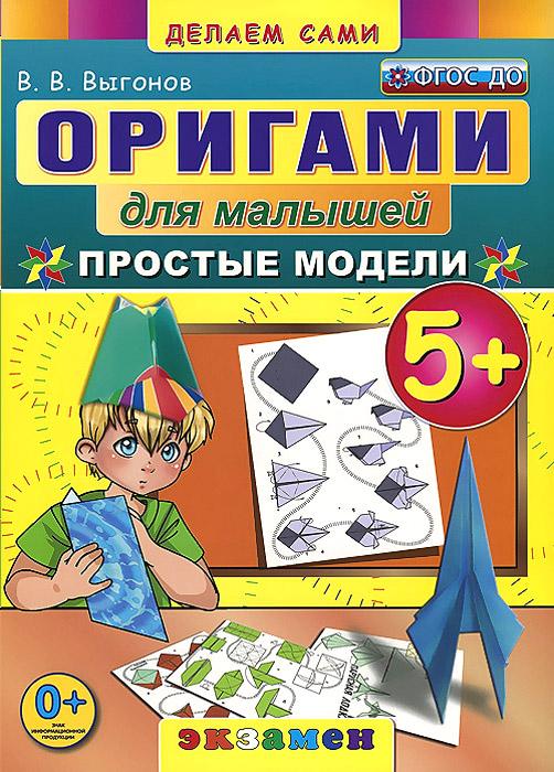 Оригами для малышей. Простые модели