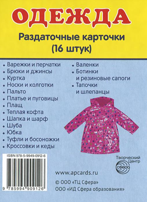 Одежда (набор из 16 раздаточных карточек)