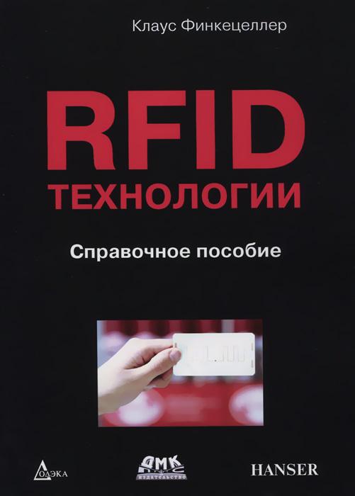Клаус Финкенцеллер Rfid-технологии