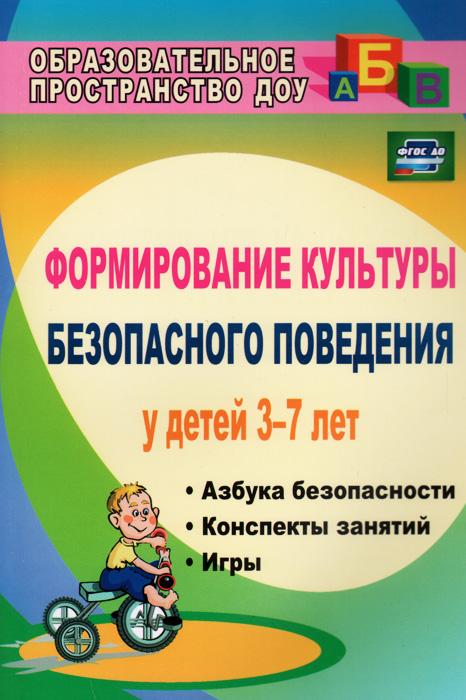 Формирование культуры безопасного поведения у детей 3-7 лет