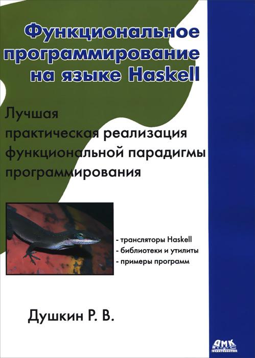 Р. В. Душкин. Функциональное программирование на языке Haskell