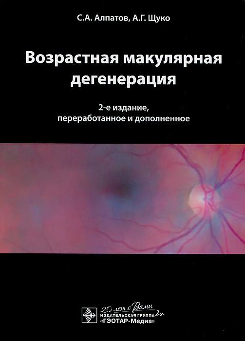 С. А. Алпатов, А. Г. Щуко Возрастная макулярная дегенерация