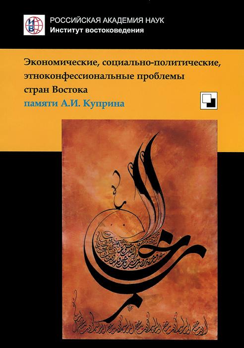 Экономические, социально-политические, этноконфессиональные проблемы стран Востока