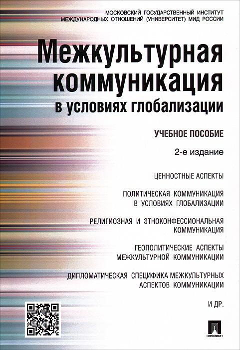 Межкультурная коммуникация в условиях глобализации. Учебное пособие