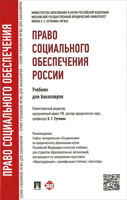 Право социального обеспечения России. Учебник для бакалавров