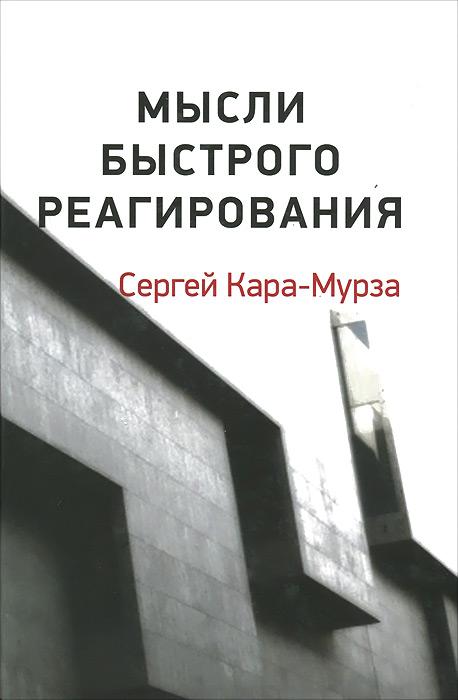 Сергей Кара-Мурза Мысли быстрого реагирования сергей кара мурза русский путь вектор программа враги
