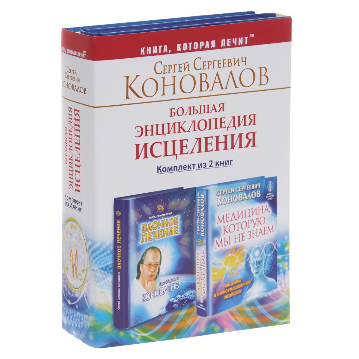 Сергей Коновалов Большая энциклопедия исцеления (комплект из 2 книг)