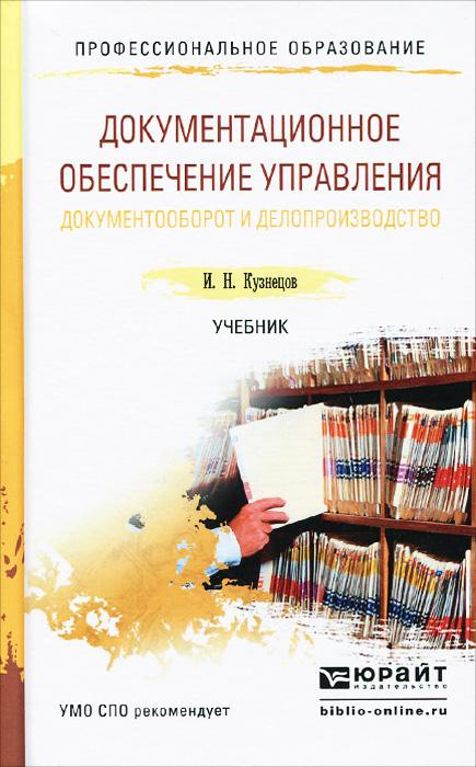 Документационное обеспечение управления. Документооборот и делопроизводство. Учебник