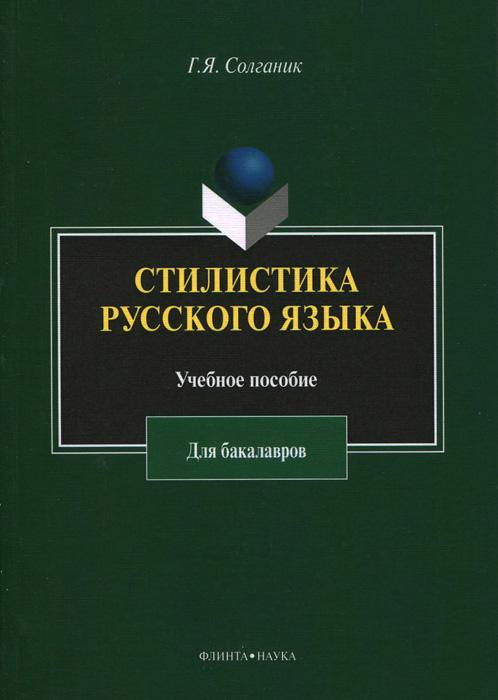 Стилистика русского языка. Учебное пособие для бакалавров