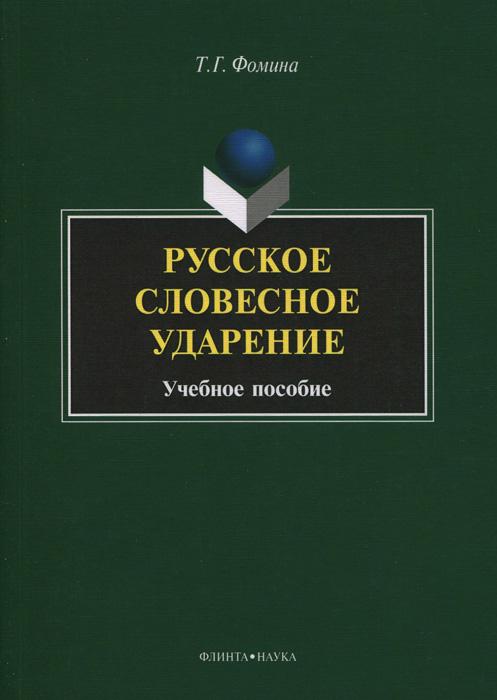 Русское словесное ударение. Учебное пособие