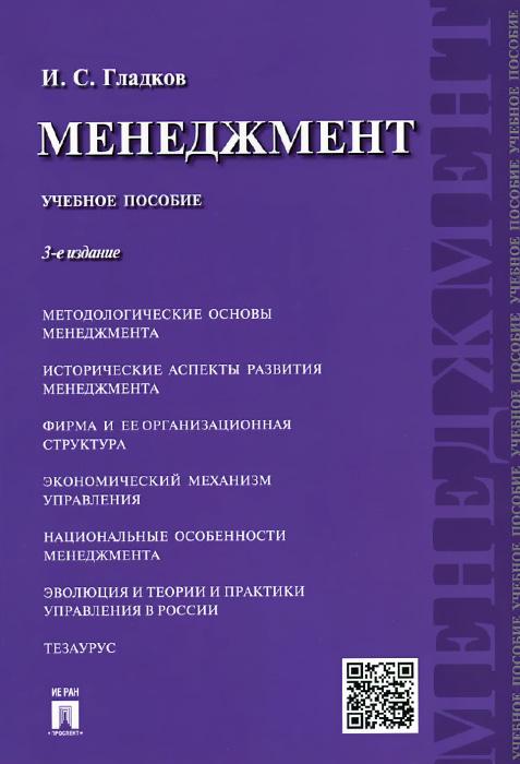 И. С. Гладков Менеджмент. Учебное пособие в и жолдак с г сейранов менеджмент