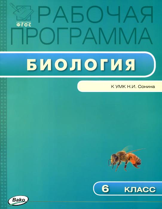 Биология. 6 класс. Рабочая программа. К УМК Н. И. Сонина