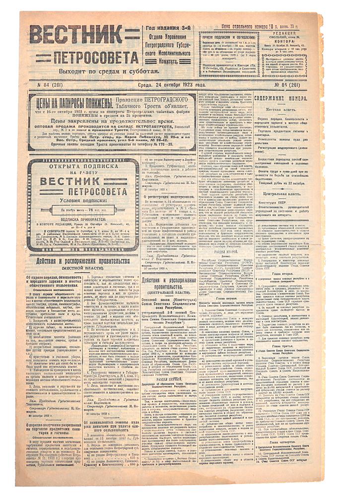 Газета Вестник Петросовета. 1923, № 84 (261), 24 октября частные объявления куплю малярное оборудование для автосервиса