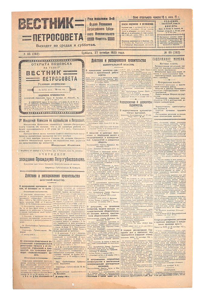 Газета Вестник Петросовета. 1923, № 85 (262), 27 октября частные объявления куплю малярное оборудование для автосервиса