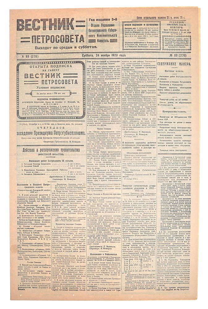 Газета Вестник Петросовета. 1923, № 93 (270), 24 ноября частные объявления куплю малярное оборудование для автосервиса