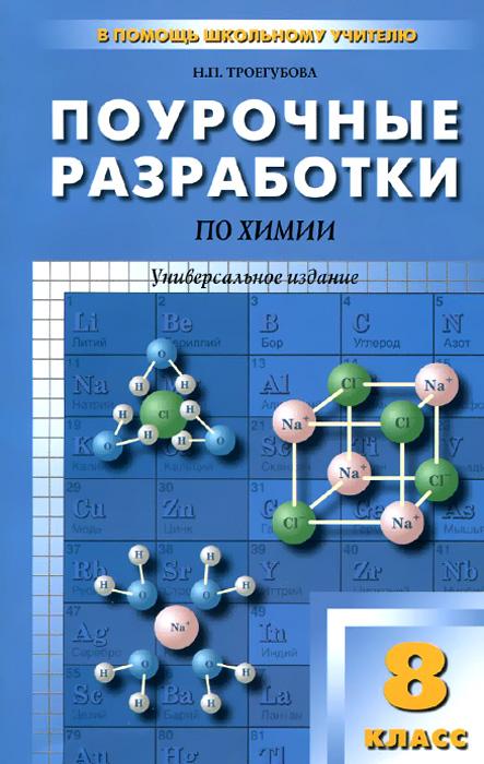 Поурочные разработки по химиии. 8 класс. Универсальное издание