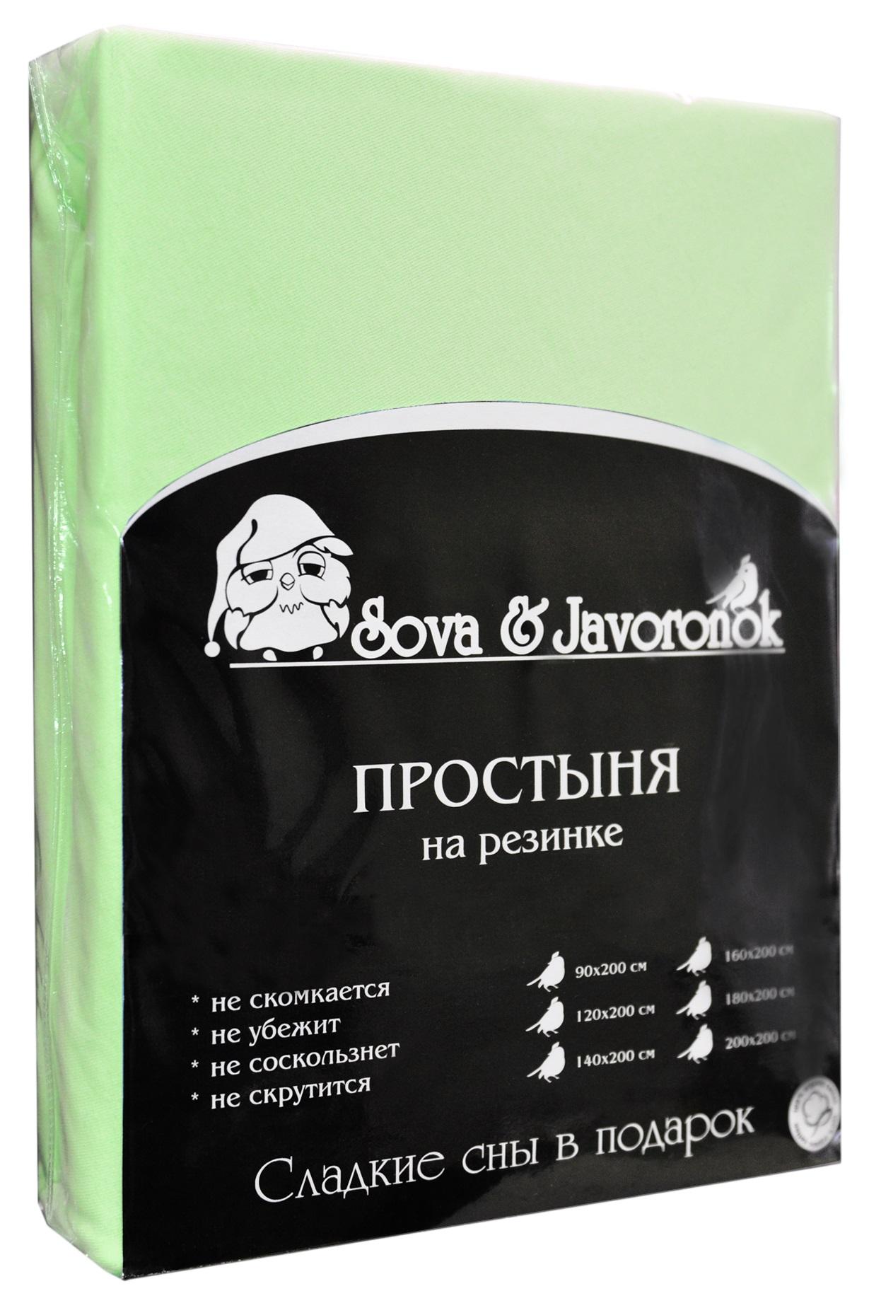 Простыня на резинке Sova & Javoronok, цвет: светло-зеленый, 180 см х 200 см10503Простыня на резинке Sova & Javoronok, изготовленная из трикотажной ткани (100% хлопок), будет превосходно смотреться с любыми комплектами белья. Хлопчатобумажный трикотаж по праву считается одним из самых качественных, прочных и при этом приятных на ощупь. Его гигиеничность позволяет использовать простыню и в детских комнатах, к тому же 100%-ый хлопок в составе ткани не вызовет аллергии. У трикотажного полотна очень интересная структура, немного рыхлая за счет отсутствия плотного переплетения нитей и наличия особых петель, благодаря этому простыня Сова и Жаворонок отлично пропускает воздух и способствует его постоянной циркуляции. Поэтому ваша постель будет всегда оставаться свежей. Но главное и, пожалуй, самое известное свойство трикотажа - это его великолепная растяжимость, поэтому эта ткань и была выбрана для натяжной простыни на резинке. Простыня прошита резинкой по всему периметру, что обеспечивает более комфортный отдых, так как она прочно удерживается на матрасе и избавляет от необходимости часто поправлять простыню.