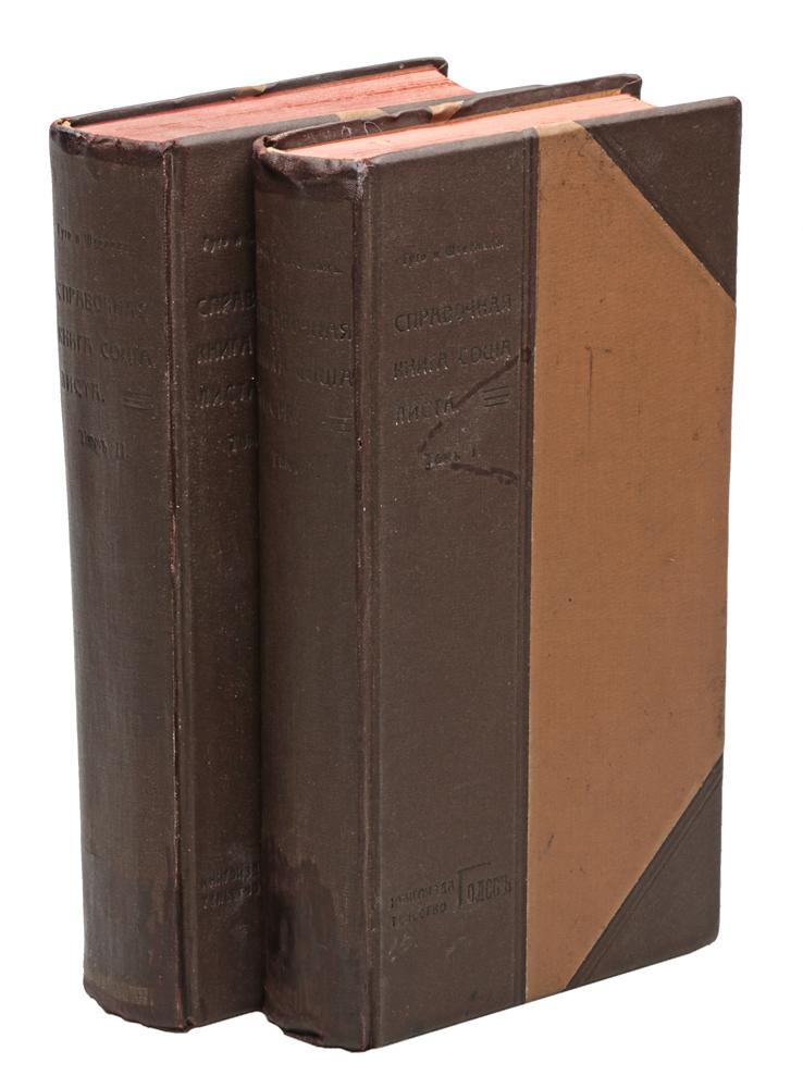 Справочная книга социалиста (комплект из 2 книг)1562Санкт-Петербург, 1906 год. Книгоиздательство Голос. Типографский переплет. Цветной обрез. Сохранность хорошая. При составлении настоящей книги мы поставили себе задачей тщательно собрать все материалы, относящиеся к истории социализма, и, подвергнув их научной критик, в переработанной, удобной для справок форме предложить их тем из интересующихся читателей, у которых нет достаточного досуга для изучения всей необозримой, разбросанной в различных местах и не для каждого доступной литературы вопроса. Самое понятие «социализма», соответственно обычному словоупотреблению, нами значительно расширено, и мы излагаем под именем социалистических все теории (несмотря на их резкое противоречие одна другой), если только они содержат один общий для них пункт - требование изменения существующей социальной системы в интересах народных масс. Не подлежит вывозу за пределы Российской Федерации.
